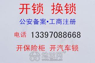 乐虎国际娱乐官网东湖区急开锁,换锁芯,开保险柜_1