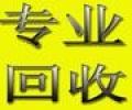 南昌高价收购旧货空调家电家具酒店厨房设备